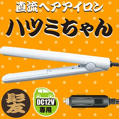 【直流ヘアアイロン ハツミちゃん JPN-DC520】ヘ...