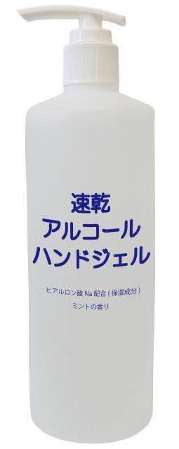3/上旬【アルコールハンドジェル 500ml】アルコー...