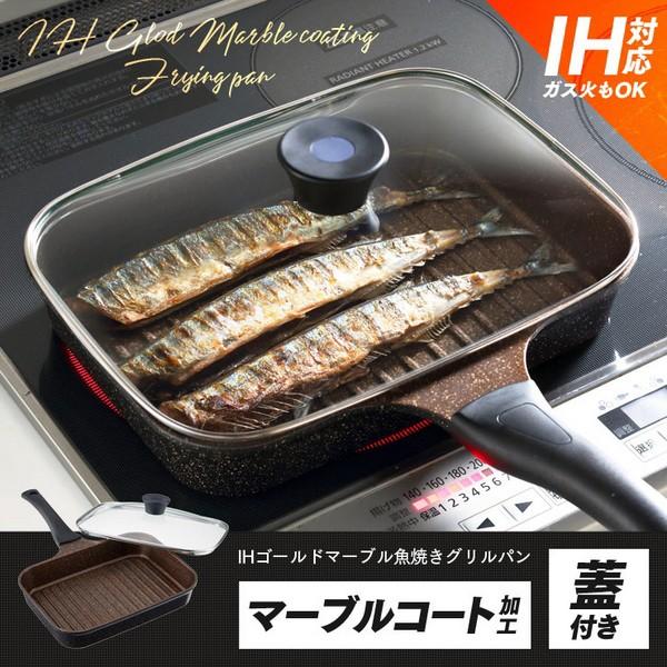 11/下旬【IHゴールドマーブル魚焼きパン ガラス蓋...