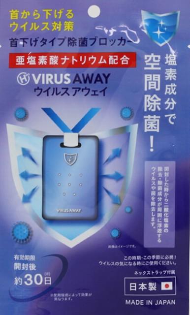 【空間除菌 ウイルスアウェイ×5個セット】首かけ...