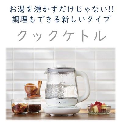 12/上旬【クックケトル SE6300】温度設定・調理が...