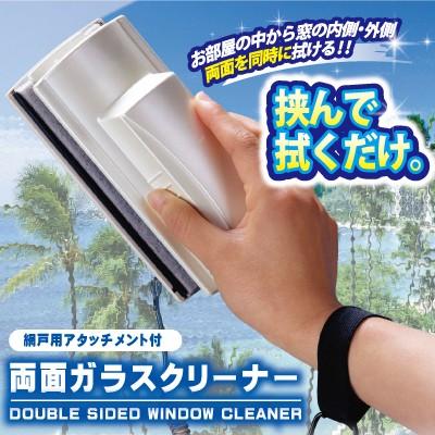 【両面ガラスクリーナー】ガラス掃除用具 ガラス...