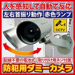 送料無料【防犯ダミーカメラ】侵入窃盗や犯罪対策...