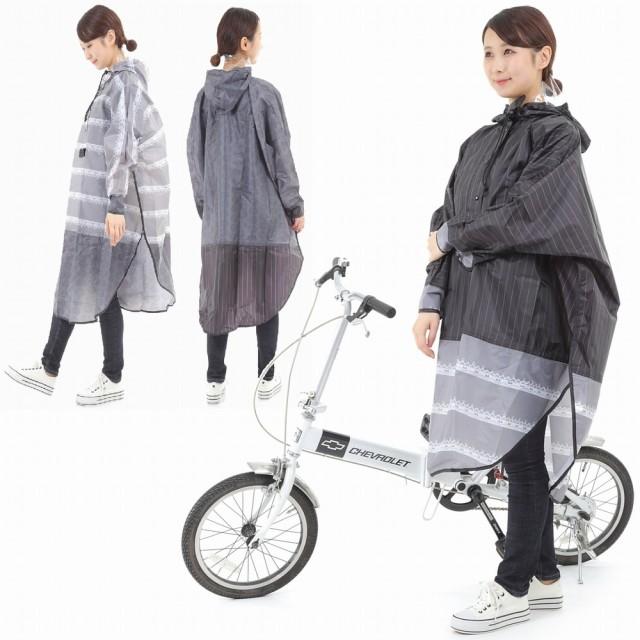 レインポンチョ OP−PB 収納袋付き レディース(女性用) 自転車 レインコート レインウェア 雨具 カッパ 大人用 メール便 送料無料