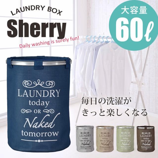 送料無料 ランドリーボックス 取っ手 ふた付き 60L 収納 かご 洗濯カゴ ボックス 丸型 小物入れ バッグ シェリー インテリア家具 おすす