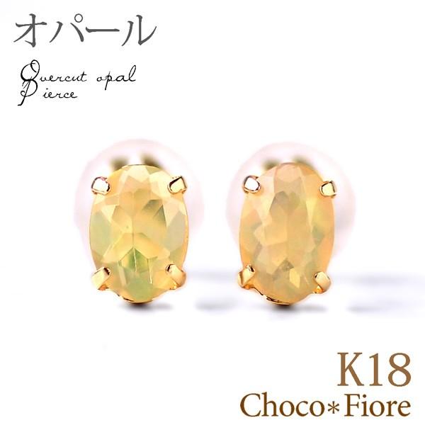 【オパールピアス】K18 オーバル カット オパール...