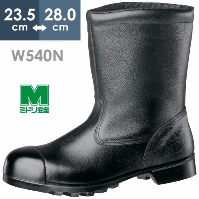 安全靴 ミドリ安全 重作業用 W540N CAP ブラック ...