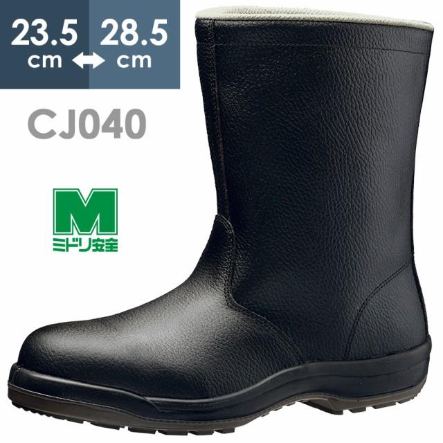 安全靴 ミドリ安全 CJ040 ブラック 23.5〜28.5cm ...