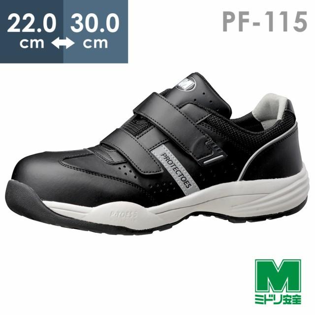 安全作業靴 ミドリ安全 小指も守れるスニーカー ...