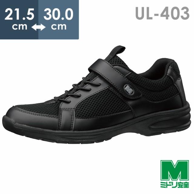 ミドリ安全 作業靴 ワークプラス ウルトラライト ...