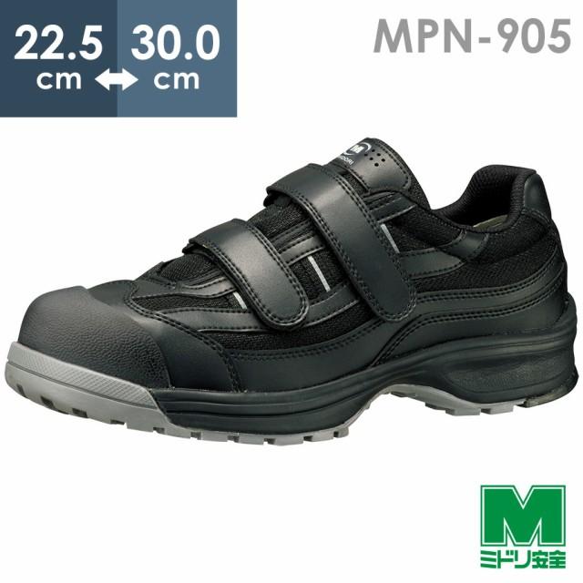 安全作業靴 ミドリ安全 ワークプラス MPN-905 ブ...
