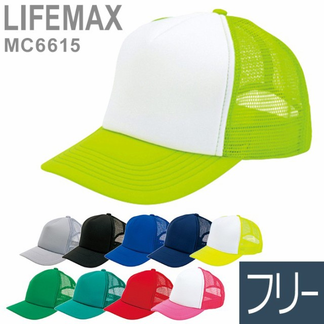 LIFEMAX ライフマックス アメリカンキャップ MC66...