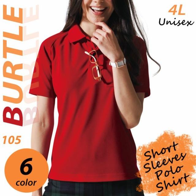 バートル BURTLE ドライポロシャツ 半袖 105シリ...