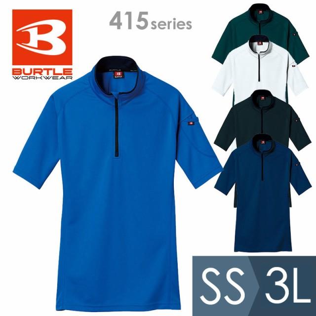 バートル BURTLE ジップシャツ 415シリーズ 春夏 ...