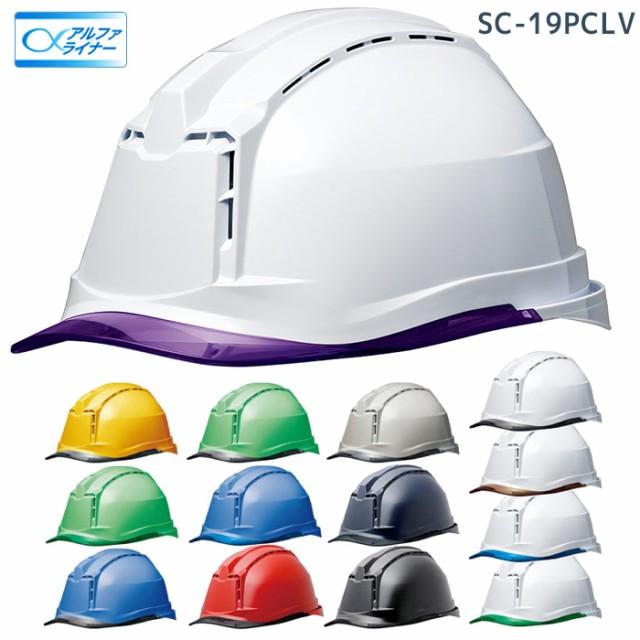 ミドリ安全 ヘルメット SC-19PCLV RA3 α アルフ...