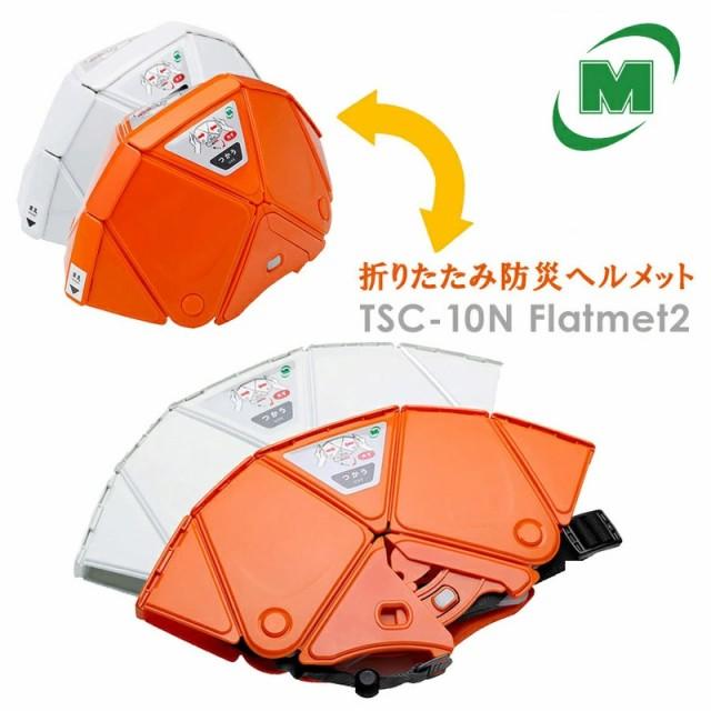 ミドリ安全 折りたたみ防災ヘルメット TSC-10N Fl...