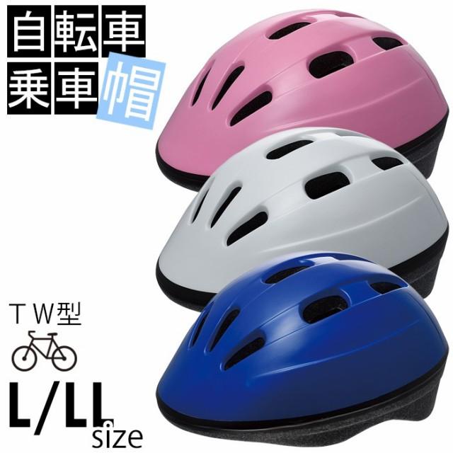 自転車乗車帽 ヘルメット タイヨー TW型 L〜LLサ...