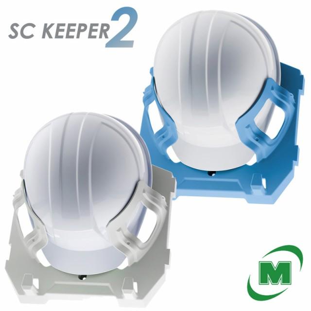 ミドリ安全 ヘルメットハンガー SCキーパー2 全2...