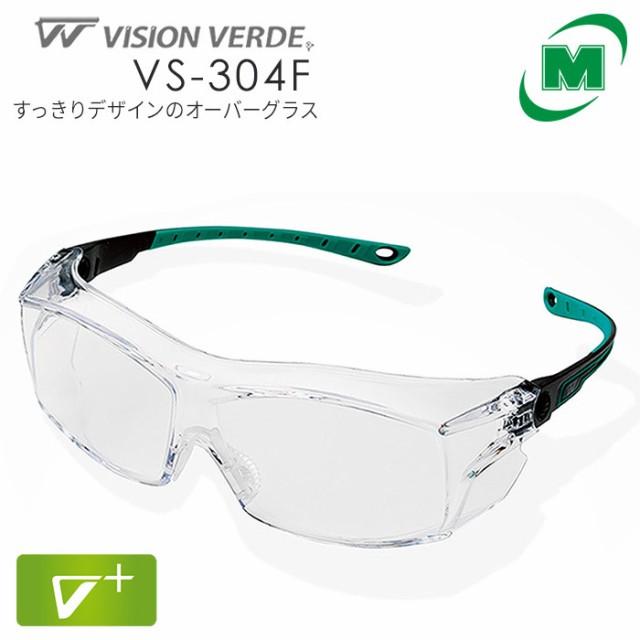 ミドリ安全 ビジョンベルデ 保護めがね VS-304F ...