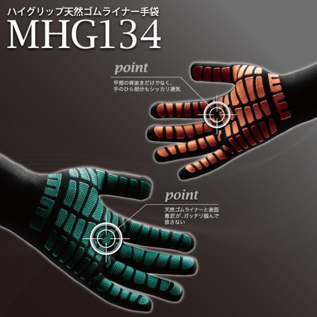 作業手袋 ハイグリップ MHG-134 グリーン オレン...