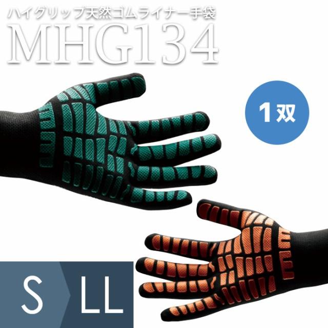 ミドリ安全 作業手袋 ハイグリップ MHG-134 グリ...