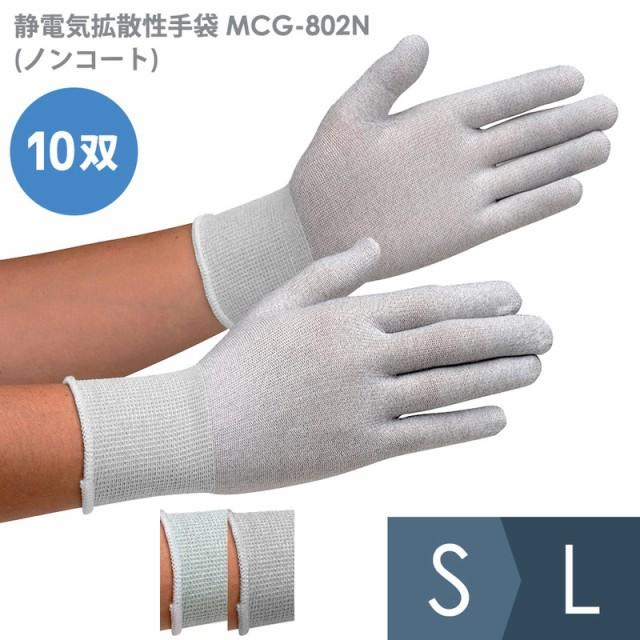 ミドリ安全 静電気拡散性手袋 MCG-802N ノンコー...