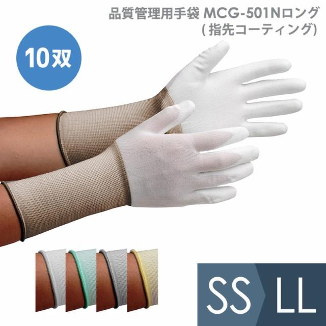 ミドリ安全 指先コーティング 作業手袋 SS〜LL MC...