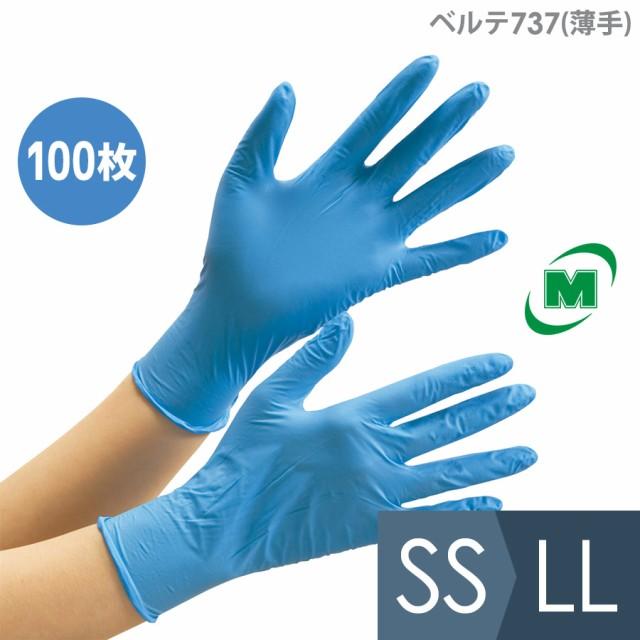 ミドリ安全 ニトリル手袋 ベルテ737 キマックスセ...