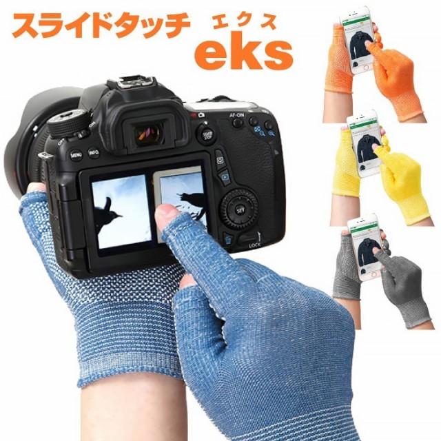送料無料 スマホ対応 作業手袋 指先が使える手袋 ...
