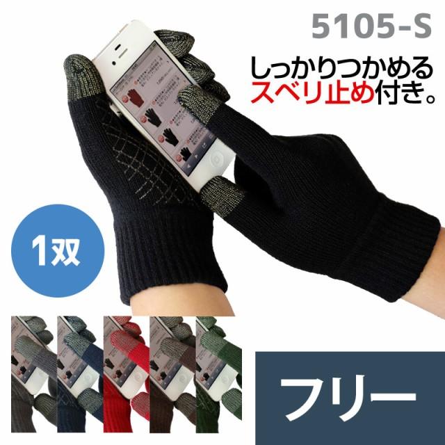 ミドリ安全 スマホ手袋 日本製 スマートタッチ 無...