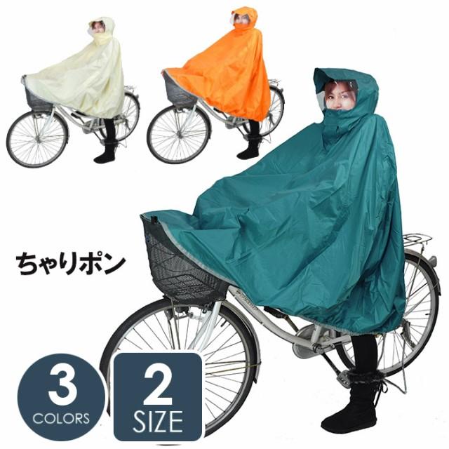 サイクルポンチョ ちゃりポン オレンジ/ターコイズ/ベージュ M〜L 自転車用 レインウエア コヤナギ/レインコート/雨具/カッパ
