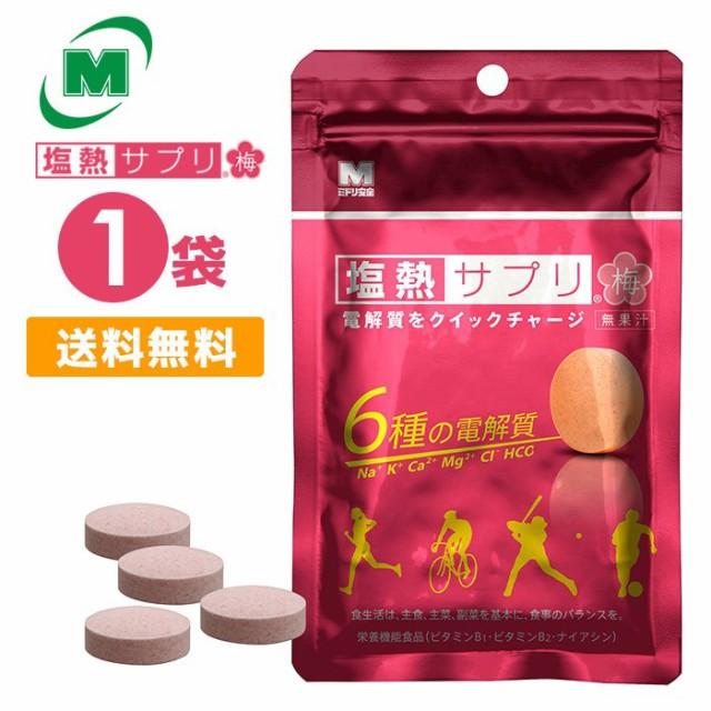 ミドリ安全 送料無料 塩熱サプリ梅 1袋(30g)電...