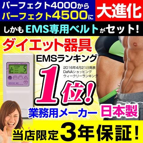 パーフェクト4500 干渉波 EMSマシン 腹筋トレ...