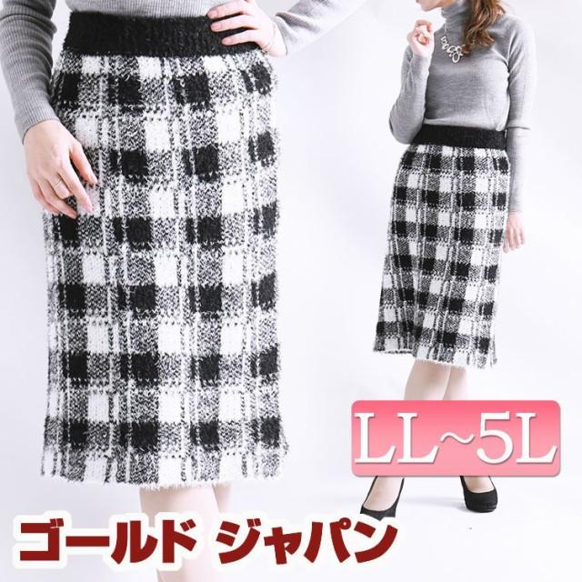 チェック柄シャギーニットスカート 大きいサイズ ...