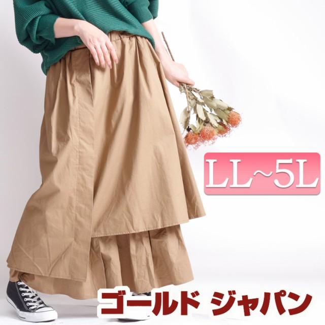 変形アシメコットンスカート 大きいサイズ レディ...