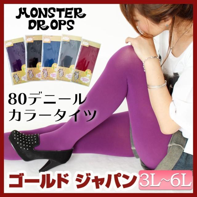 モンスタードロップス☆/カラータイツ 80デニール...