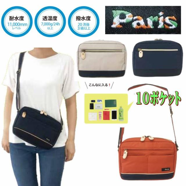 『PARIS』パリス REINE 10ポケット ショルダーバ...