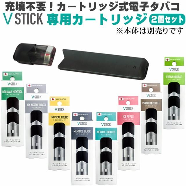 VSTICK スティック状電子タバコ  ヴイスティック...