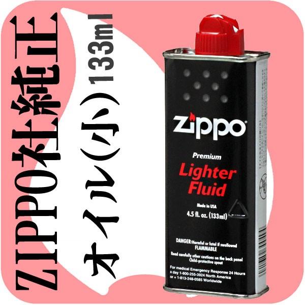 【ZIPPO】ジッポーオイル缶小133ml