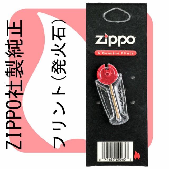 zippo ジッポーライター専用ZIPPO社製純正フリン...