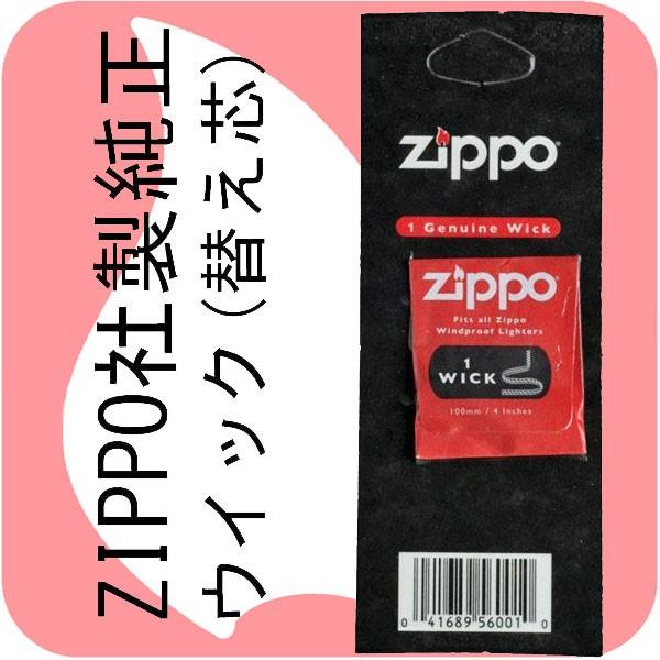 zippo ジッポーライター専用 ZIPPO社製純正ウイッ...