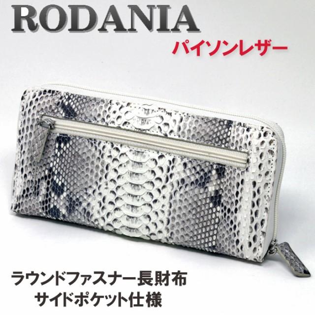 【送料無料】ロダニア(RODANIA)メンズ長財布 ラウ...