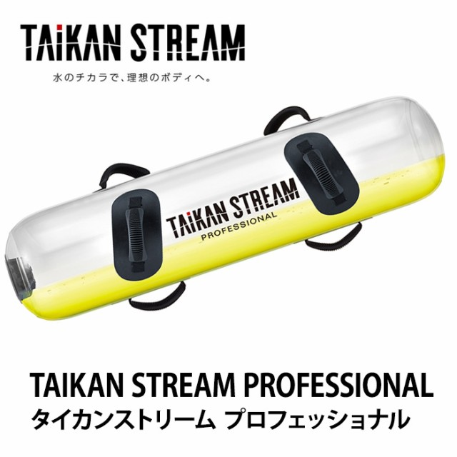 TAIKAN STREAM PROFESSIONAL タイカンストリーム ...