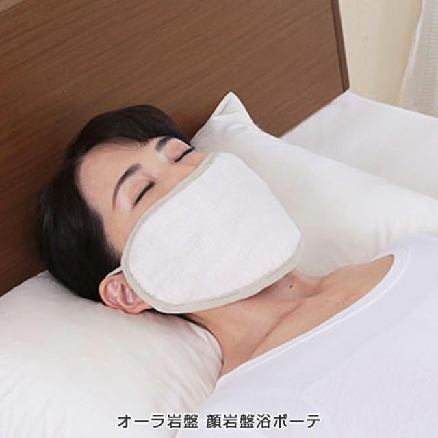 オーラ岩盤 顔岩盤浴ボーテ 日本製 マスク 大きめ...