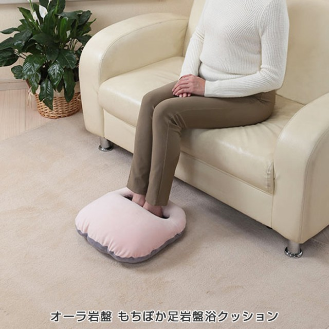 オーラ岩盤 もちぽか足岩盤浴クッション 日本製 ...
