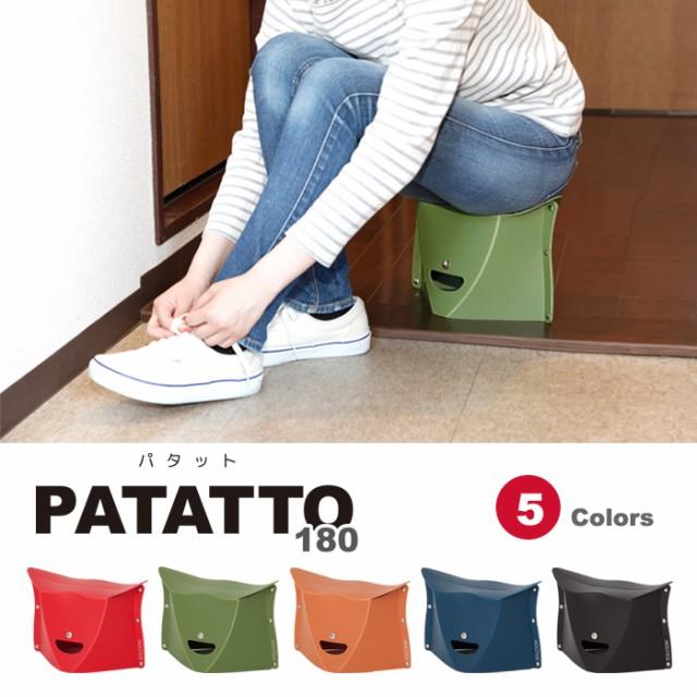 パタット 180 高さ18cm PATATTO180 レッド オリー...