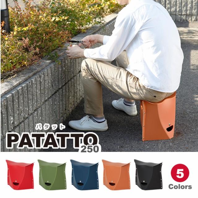 パタット 250 高さ25cm PATATTO250 レッド オリー...
