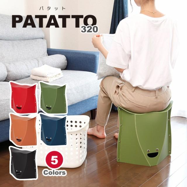 パタット 320 高さ32cm PATATTO320 レッド オリー...