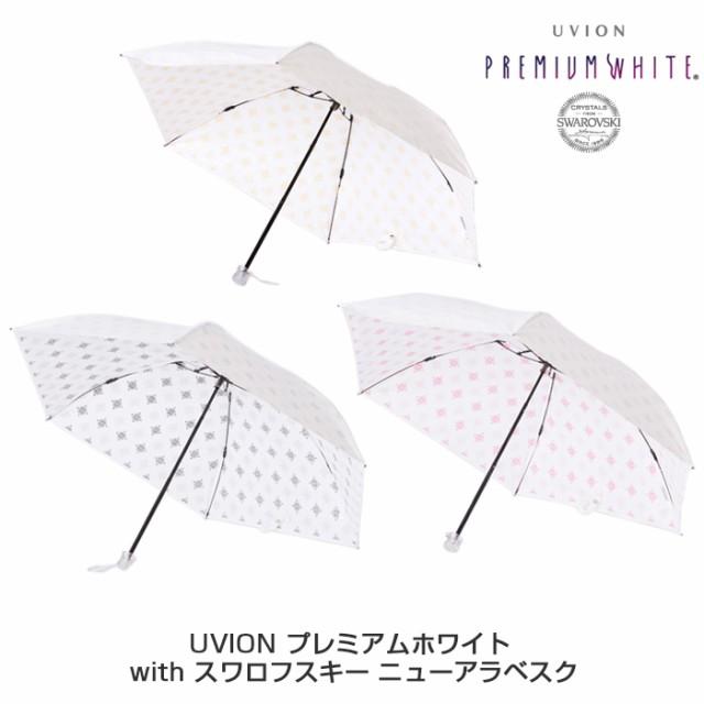 UVION ユビオン プレミアムホワイト with スワロ...