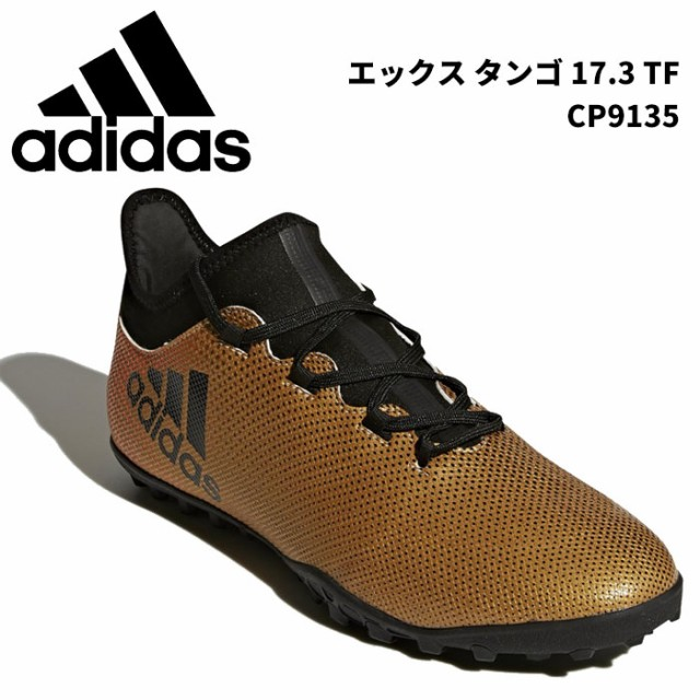 【即納!】アディダス エックス タンゴ 17.3 TF ...